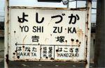 Syoshizuka01_3