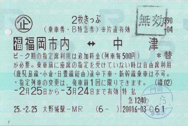 ソニック 2枚切符